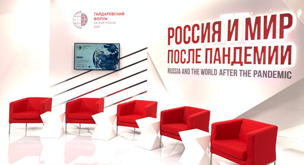Gaidar Forum 2021: global issues and contours of the post-covid world development